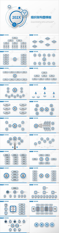 ppt模板结构图_企业组织结构图ppt组织架构图模板免费下载【氢元素】